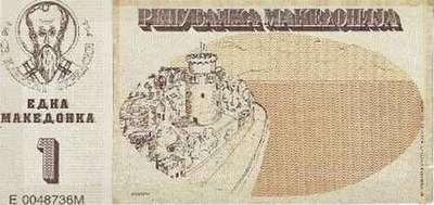 Fyrom Currency featuring the White Tower of Greece